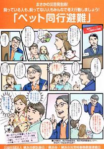 ペット同行避難漫画